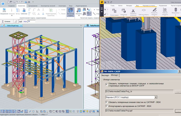 Tekla-Structures to SAPFIR